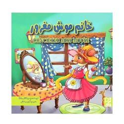 کتاب داستان خانم موش مغرور