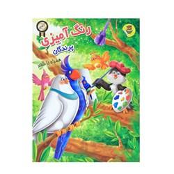 کتاب رنگ آمیزی پرندگان همراه با شعر
