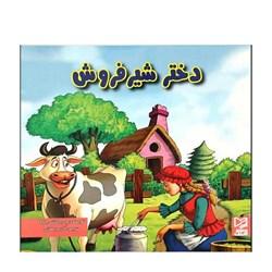 کتاب دختر شیر فروش