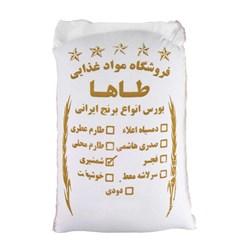 برنج ایرانی شمشیری طاها 10 کیلوگرمی