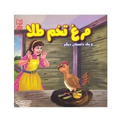 کتاب داستان پارسه سری مرغ تخم طلا