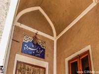 موزه خصوصی بشرویه استان خراسان جنوبی