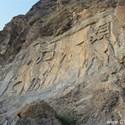 سنگ نگاره خان تختی سلماس استان آذربایجان غربی