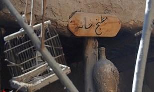 موزه شه لافتی (موزه آیین های پهلوانی) مشهد استان خراسان رضوی