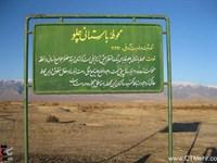 محوطه تاریخی چلو جاجرم استان خراسان شمالی