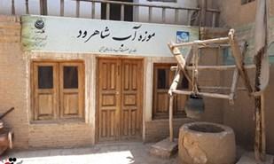 موزه آب شاهرود استان سمنان