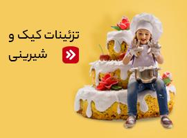 تزئینات کیک و شیرینی