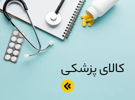 کالای پزشکی