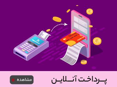 پرداخت آنلاین صفحه اصلی