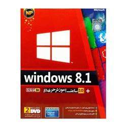 سیستم عامل ویندوز 8.1 به همراه 10 ساعت آموزش حرفه ای ویندوز نوین پندار