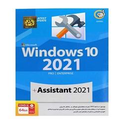 سیستم عامل ویندوز 10 به همراه نرم افزارهای کاربردی 2021 گردو
