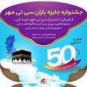 جشنواره جایزه باران سی تی مهر