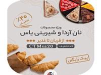 20% تخفیف «شیرینی یاس» و «نان آردا»  عیدانه سی تی مهر
