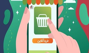 چرا خرید آنلاین؟مزایای یک خرید آنلاین چیست؟