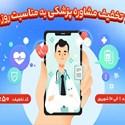 مشاوره پزشکی با 50% تخفیف به مناسبت روز پزشک