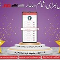 افتتاح بخش امتیازبندی در اپلیکیشن سی تی مهر