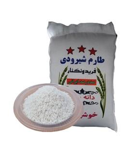 برنج طارم شیرودی فریدونکنار 1000 گرمی