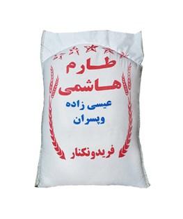 برنج طارم هاشمی عیسی زاده و پسران فریدونکنار 10 کیلوگرمی