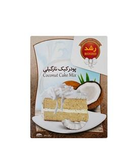 پودر کیک نارگیلی رشد 500 گرمی