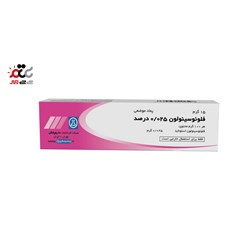 پماد موضعی فلوئوسینولون 0/025 درصد دارو پخش 15 گرمی