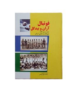 کتاب فوتبال آران و بیدگل