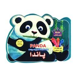 کتاب آموزش تصویری حیوانات کودکان مدل پاندا کد 213