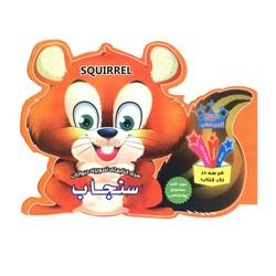 کتاب آموزش تصویری حیوانات کودکان مدل سنجاب کد 213
