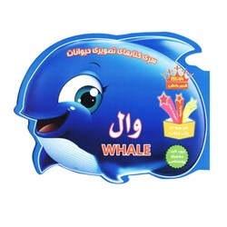 کتاب آموزش تصویری حیوانات کودکان مدل وال کد 213