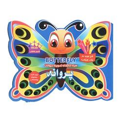 کتاب آموزش تصویری حیوانات کودکان مدل پروانه کد 213