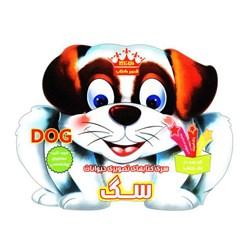 کتاب آموزش تصویری حیوانات کودکان مدل سگ کد 213