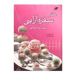 کتاب آموزشی هنر سفره آرایی و تزیین مواد غذایی کد 644