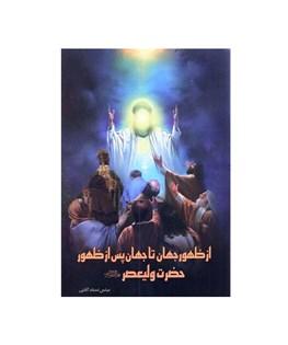 کتاب از ظهور جهان تا جهان پس از ظهور حضرت ولی عصر