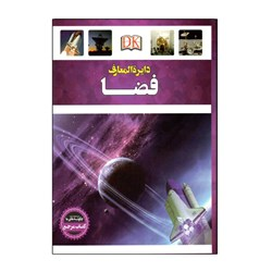 کتاب دایره المعارف فضا کد 330