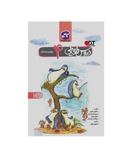 کتاب آموزشی گام به گام دروس طلایی کاگو پایه چهارم دبستان