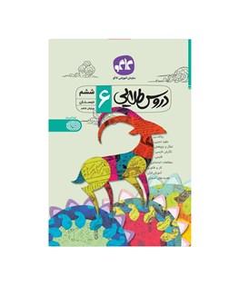 کتاب آموزشی گام به گام دروس طلایی کاگو پایه ششم دبستان