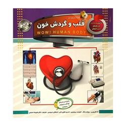 کتاب دانستنی هایی درباره انسان مدل قلب و گردش خون کد 700