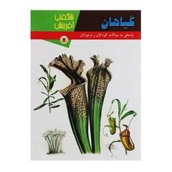 کتاب شگفتی آفرینش مدل گیاهان کد 89
