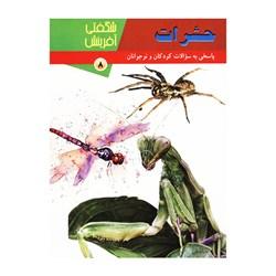 کتاب شگفتی آفرینش مدل حشرات کد 89