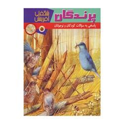 کتاب شگفتی آفرینش مدل پرندگان کد 89