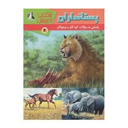 کتاب شگفتی آفرینش مدل پستانداران کد 89
