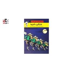 کتاب داستان ماجراهای لوک خوش شانس پک 12 عددی