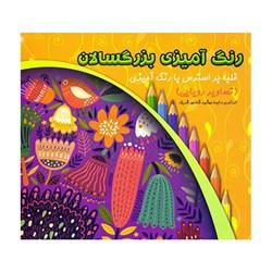 کتاب رنگ آمیزی بزرگسال مدل تصاویر رویایی کد 22