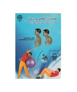 کتاب تمرینات اصلاحی و درمانی برای ناهنجاری های ستون فقرات