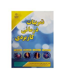 کتاب تمرینات درمانی کاربردی (دیسک گردن،دیسک کمر،استخوان دنبالچه،مفصل زانو)