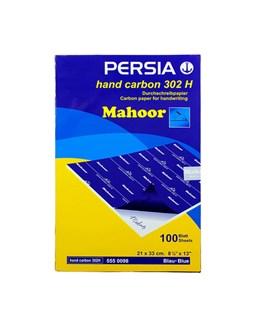 کاغذ کاربن پرشیا مدل ماهور hand carbon 302H بسته 100 عددی