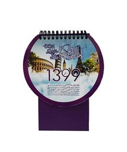 تقویم رومیزی سال 1399 مدل 01