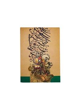 تقویم جیبی سال 1399 طرح شاهنامه فردوسی